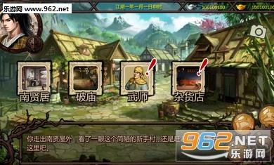 金庸群侠传X绅士版破解版v1.1.0.6截图1