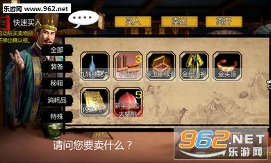 金庸群侠传X绅士版破解版v1.1.0.6截图2