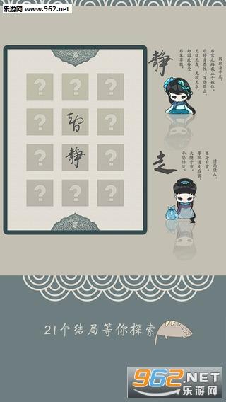 清宫Q传最新版v3.1.3_截图1