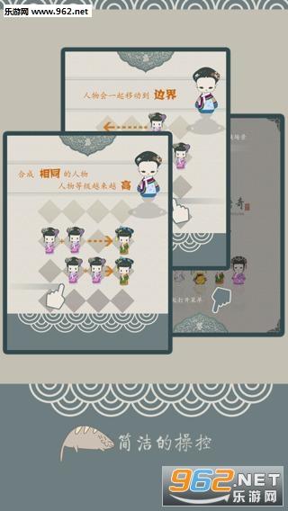 清宫Q传最新版v3.1.3_截图2