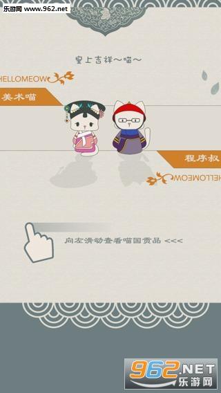 清宫Q传最新版v3.1.3_截图3