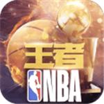 王者NBA礼包版