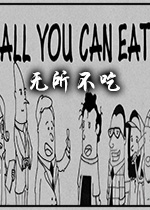 无所不吃(All You Can Eat)