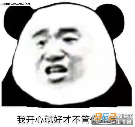 《猪圈空荡荡而你在人间表情包》是一组熊猫头怼人害羞搞笑表情包图片