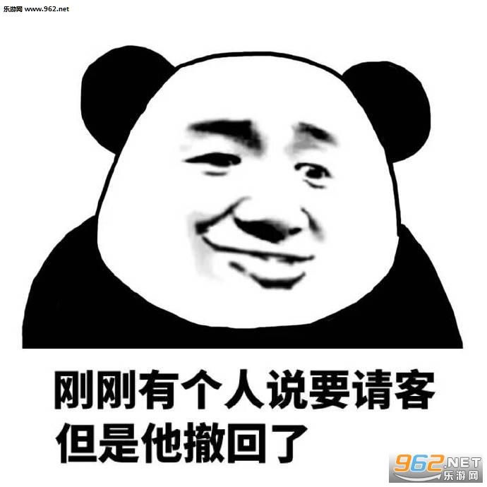 熊猫捂别人嘴夸表情陈赫表情包动图图片