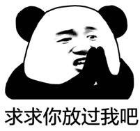 别稳定我我在刷题表情情绪|每表情好一个图片打扰的趁热打铁天演包台湾图片