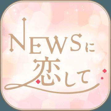 恋上NEWS安卓正式版