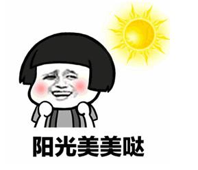 清晨打开起来窗图片美美哒表情错过带带表情带字带字字图片阳光包图片图片字