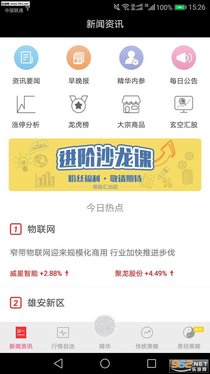 易股汇appv2.8.6_截图