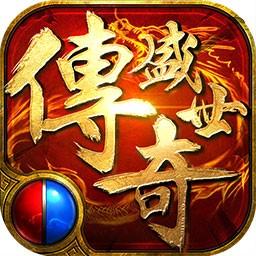 传奇盛世2苹果满v版v1.3.0