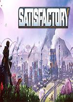 满意工厂(Satisfactory)