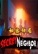 秘密邻居(Secret Neighbor)