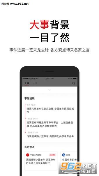 腾讯立知appv1.0.3_截图
