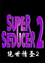 绝世情圣2(Super Seducer 2)