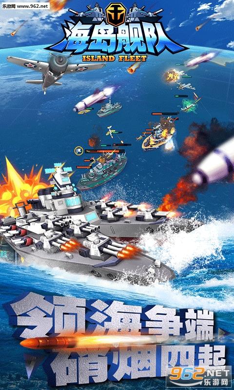海岛舰队BT变态版v2.2_截图2