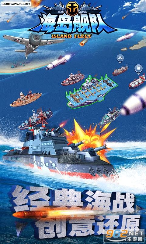 海岛舰队BT变态版v2.2_截图1