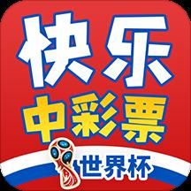 快乐中彩票app