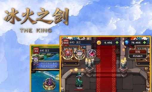 冰火之剑手游_冰火之剑官方版_冰火之剑安卓版