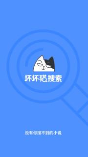 坏坏猫搜索安卓版v0.2.16_截图3