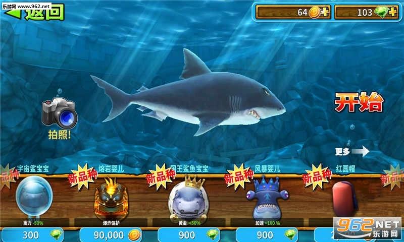 饥饿鲨世界ios2.8.0最新版v2.8.0_截图