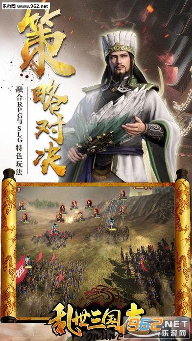 乱世三国志最新破解版截图1