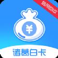 诸葛白卡安卓版v1.0.0