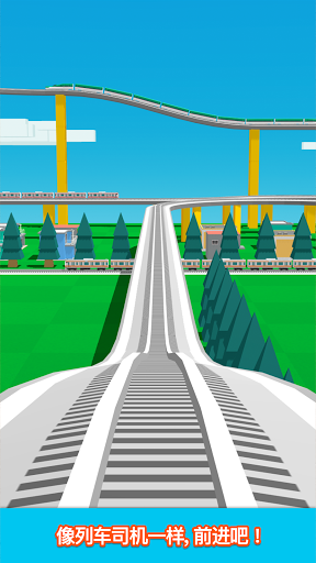 Rail Maker安卓版v1.0截图2