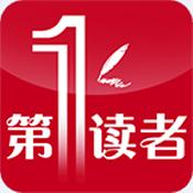 第一读者app最新版v1.0.30