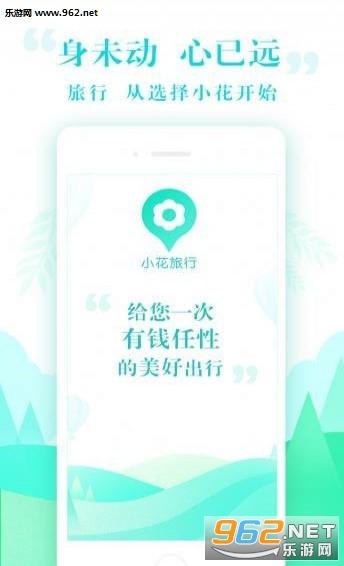 小花旅行appv1.0_截图3