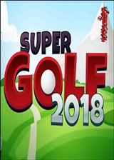 超级高尔夫2018单机硬盘版
