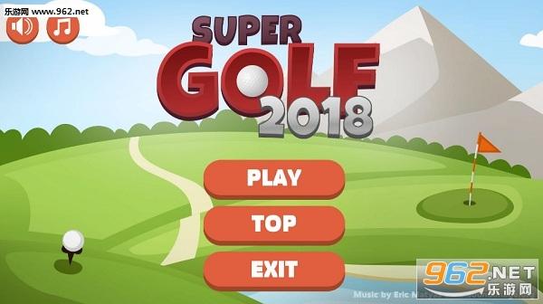超级高尔夫2018单机硬盘版截图1