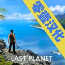 最后的星球生存中文破解版v0.91