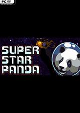 超级明星熊猫(Super Star Panda)