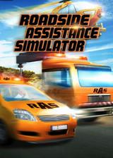 道路救援模拟免安装版