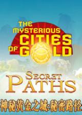 神秘黄金之城秘密路径免安装版