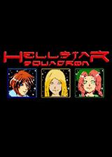 地狱星中队(HellStar Squadron)