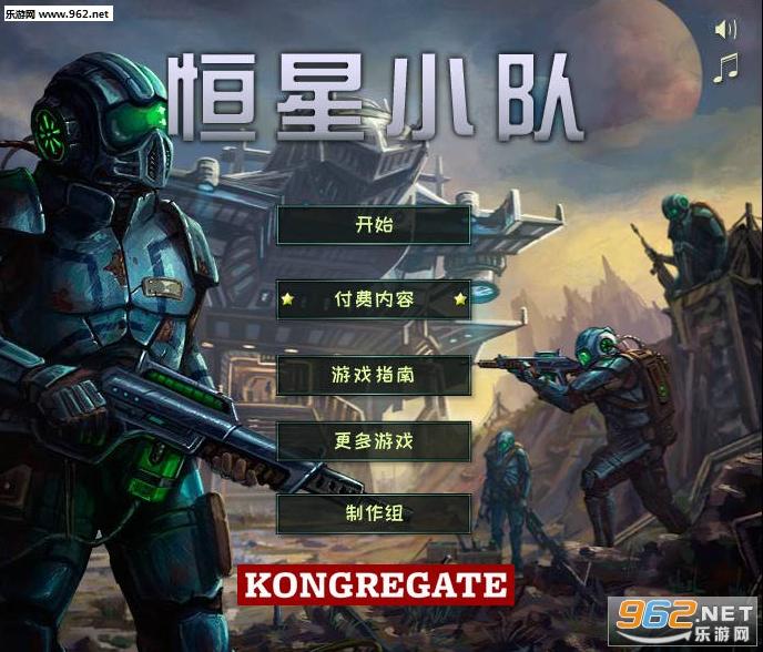 恒星小队简体中文Flash汉化版截图0