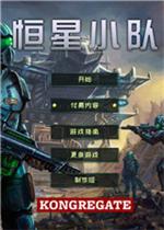 恒星小队简体中文Flash汉化版