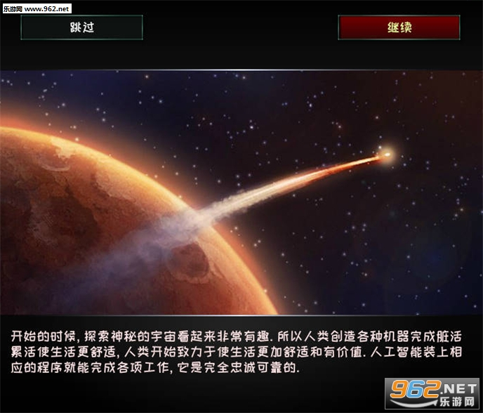 恒星小队简体中文Flash汉化版截图1