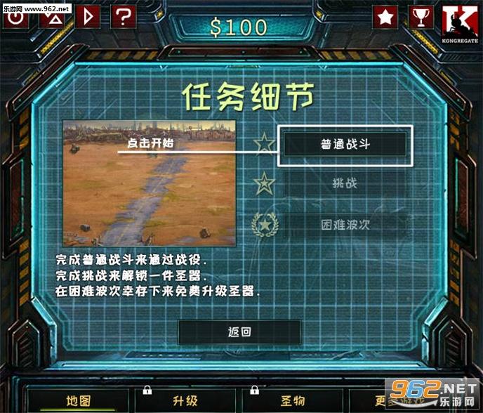 恒星小队简体中文Flash汉化版截图3