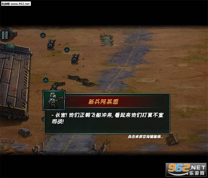 恒星小队简体中文Flash汉化版截图4