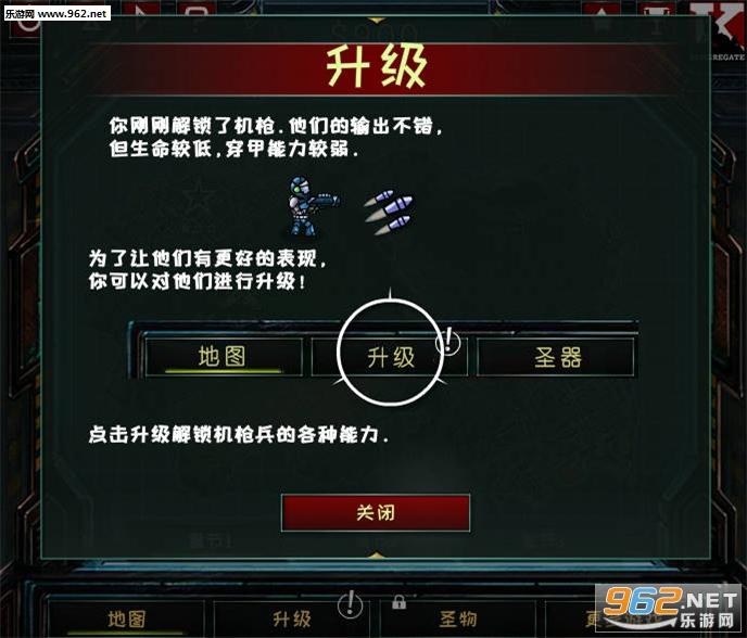 恒星小队简体中文Flash汉化版截图5