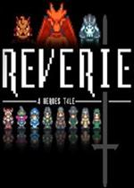 Reverie英雄传说中文版