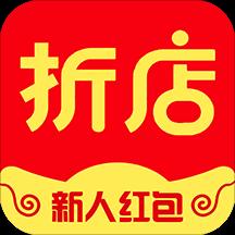 折店优惠券app