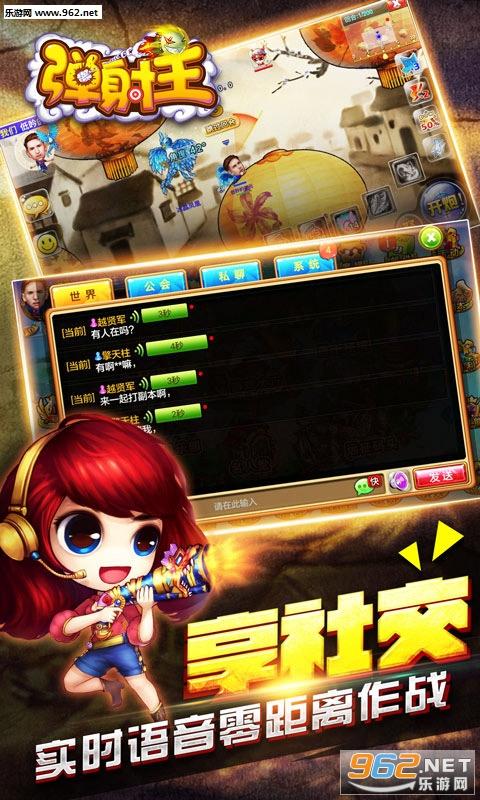 弹射王安卓版v3.3.5.0_截图3