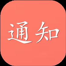 红包通知助手appv3.15.17