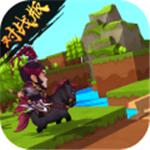 步战三国礼包版v1.3.7