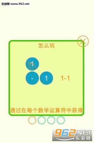 数学零点安卓版v1.0_截图1