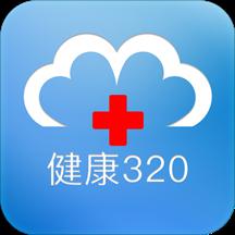 健康320安卓版
