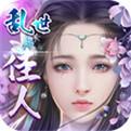 乱世佳人安卓版v1.0